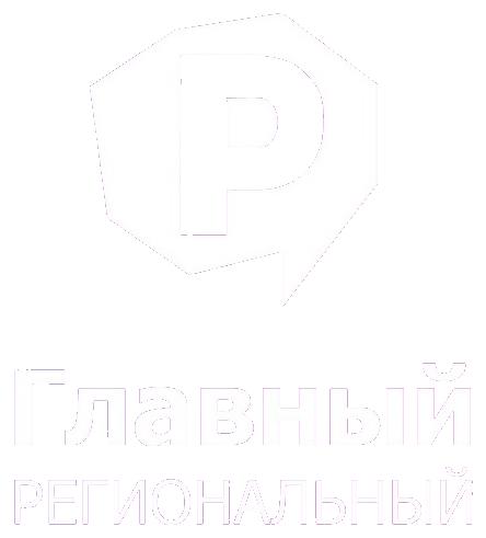 Главный региональный