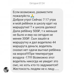 В Смоленске водитель маршрутки высадил школьника из-за отсутствия сдачи
