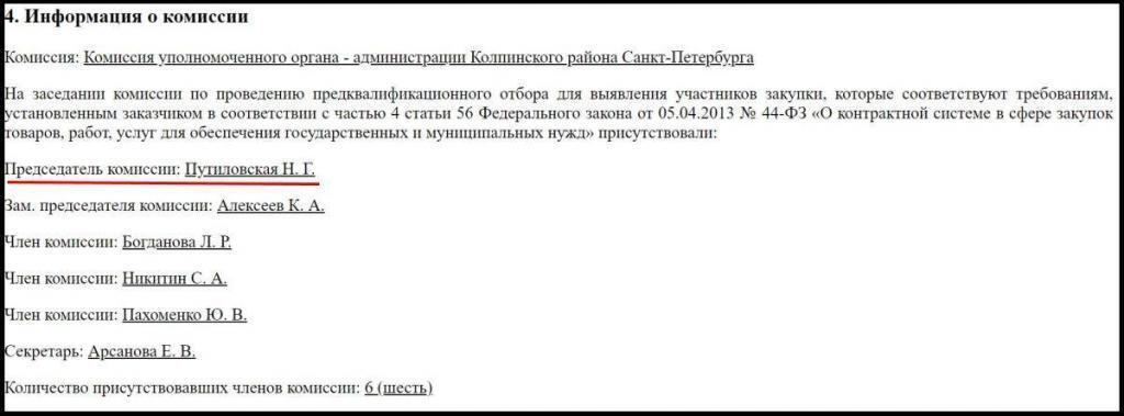 Журналисты нашли связи новой главы Комитета по образованию Путиловской с «Колпинским картелем»