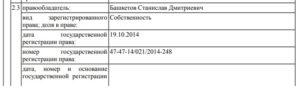 Глава РПН Башкетова могла спрятать своё незадекларированное имущество в активах сына