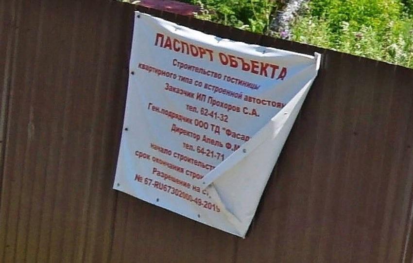 Незаконную гостиницу в Смоленске могут снести