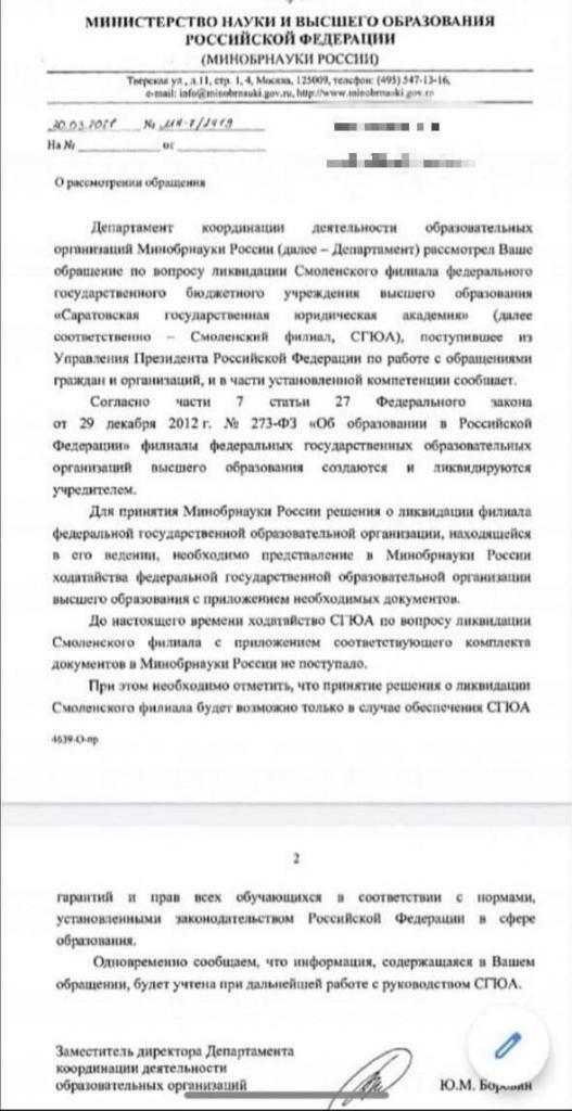 В Смоленске со скандалом закрывают филиал СГЮА
