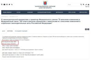 «Собачье дело» пополнит копилку бесполезных инициатив депутата ЗакСа Никешина