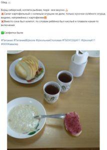 Родители пожаловались на урезанные порции от комбината «Кавалер»