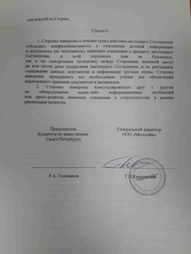 В сети появились документы об инновационном транспортном проекте Петербурга