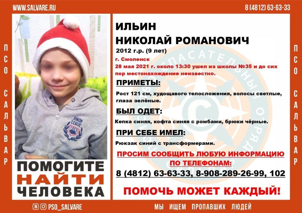 В Смоленске пропал 9-летний мальчик