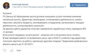 Активист пригрозил директорам проверкой школьных столовых Петербурга
