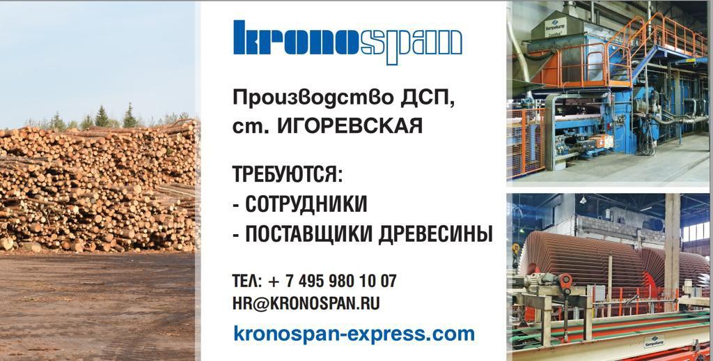 Производству ДСП в Игоревке требуются работники