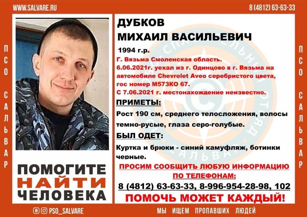 В Смоленской области объявили поиски 27-летнего мужчины