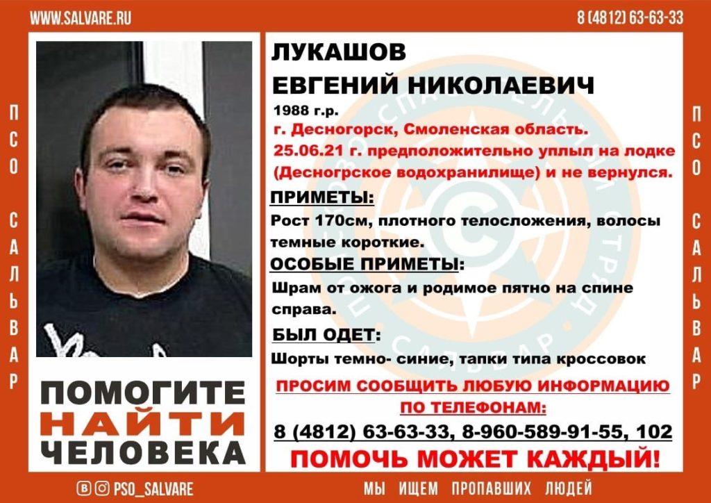 В Смоленской области объявлены поиски 33-летнего мужчины