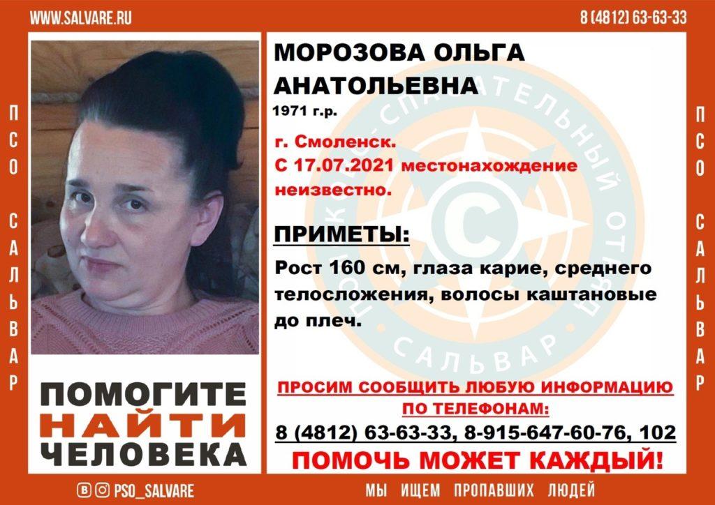 В Смоленске объявлены поиски 50-летней женщины