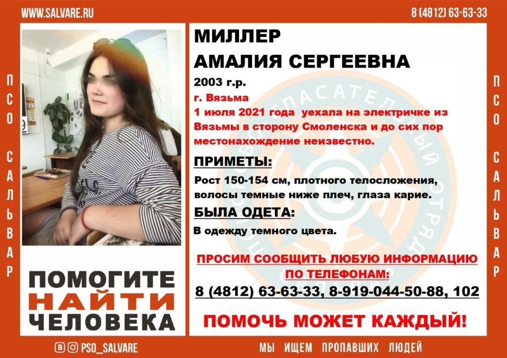 В Смоленской области объявлены поиски 17-летней девушки