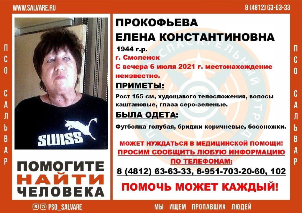 В Смоленске пропала 77-летняя пенсионерка