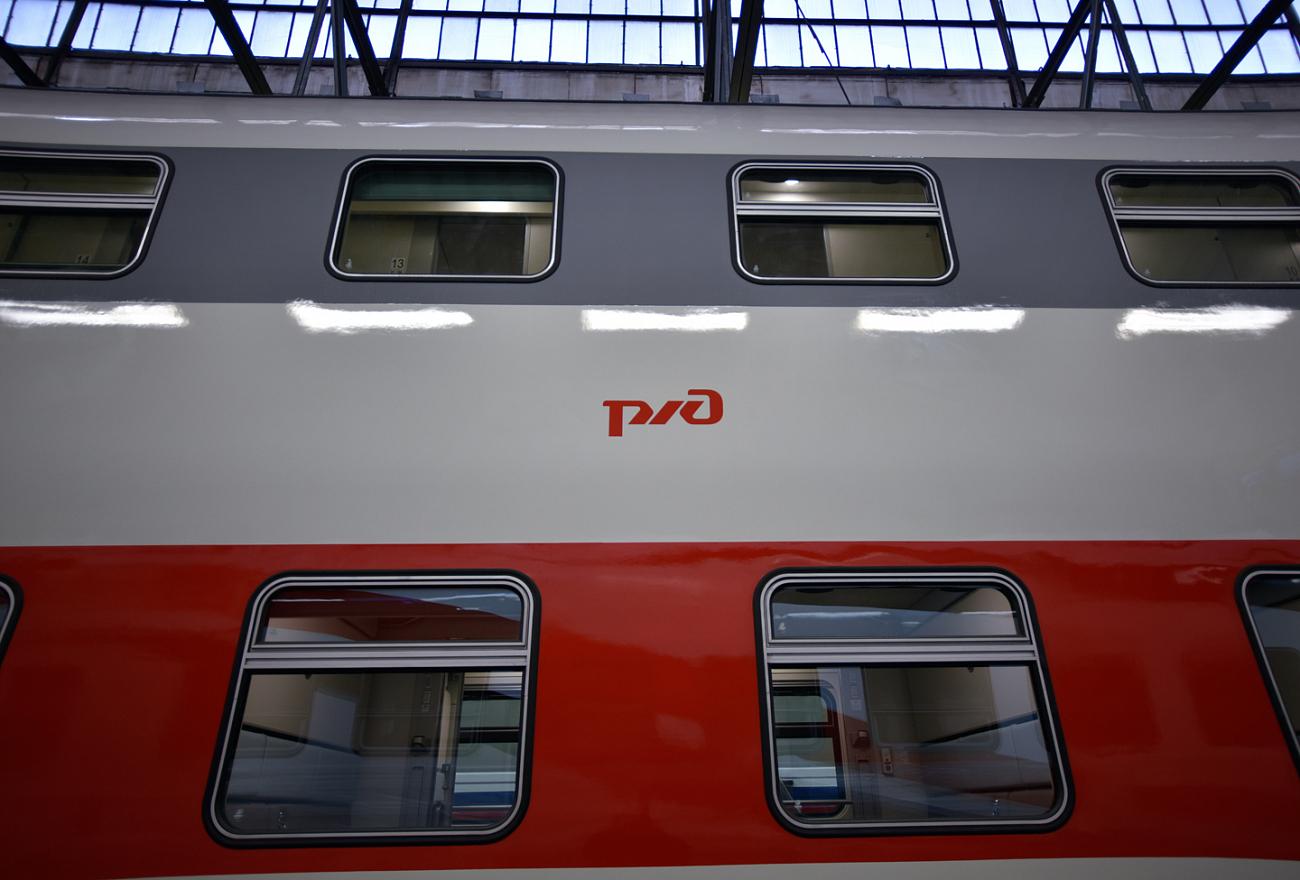 РЖД, поезд