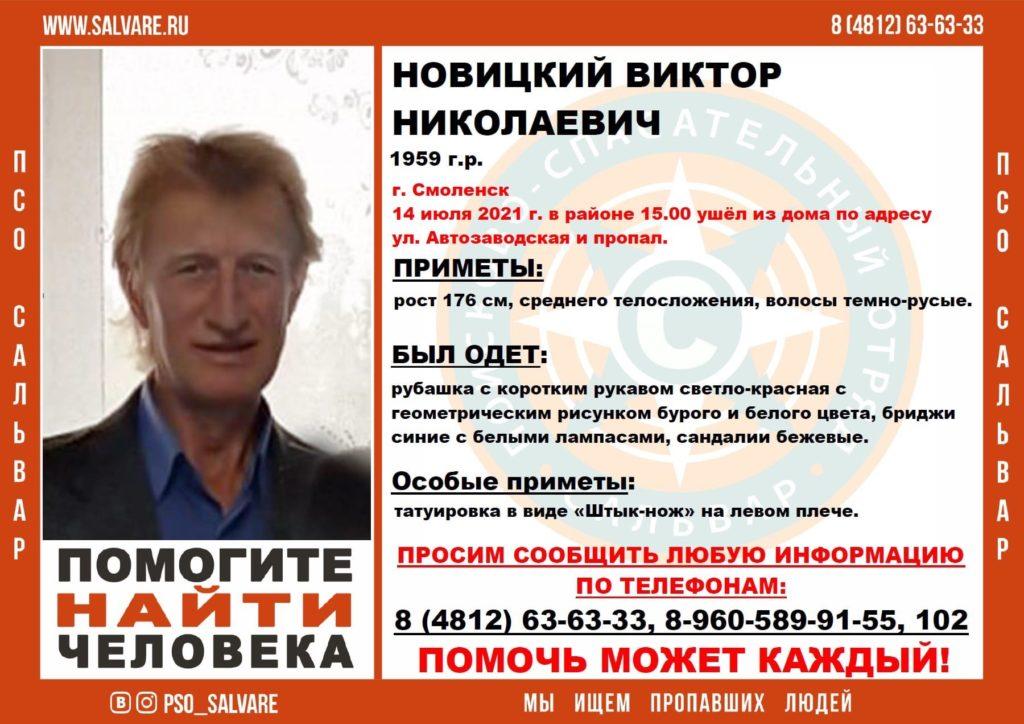 В Смоленске пропал 62-летний мужчина с татуировкой «Штык-нож»