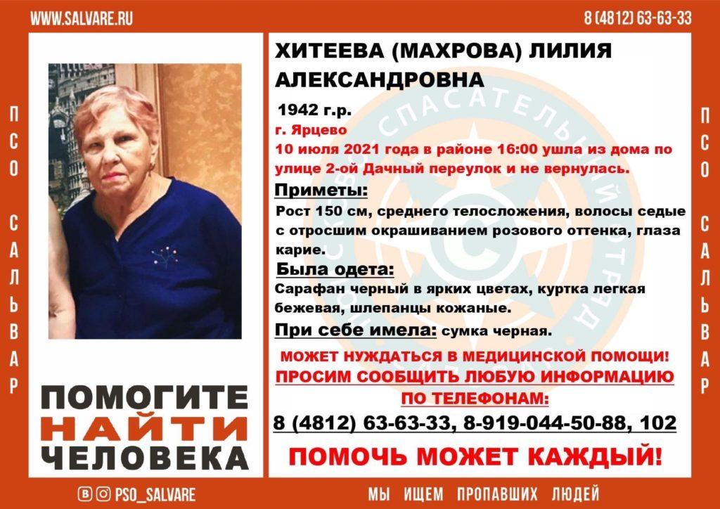 В Смоленской области пропала 79-летняя пенсионерка c розовыми волосами