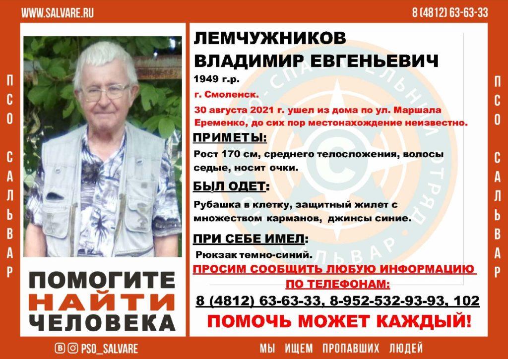 В Смоленске пропал 72-летний пенсионер с рюкзаком