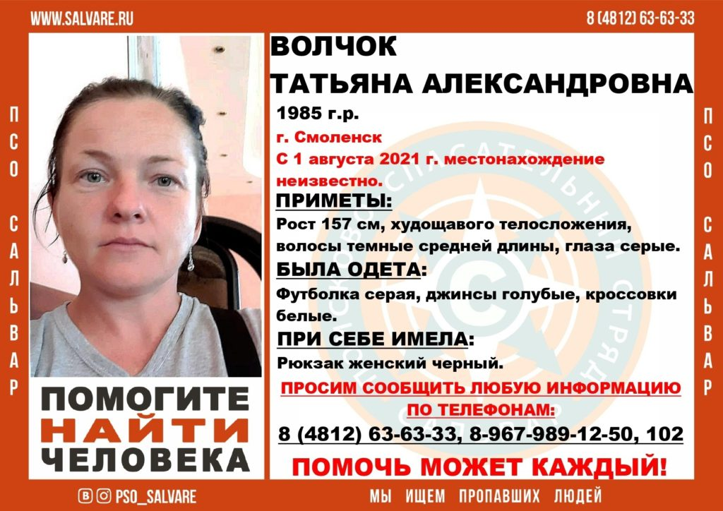 В Смоленске пропала 36-летняя женщина