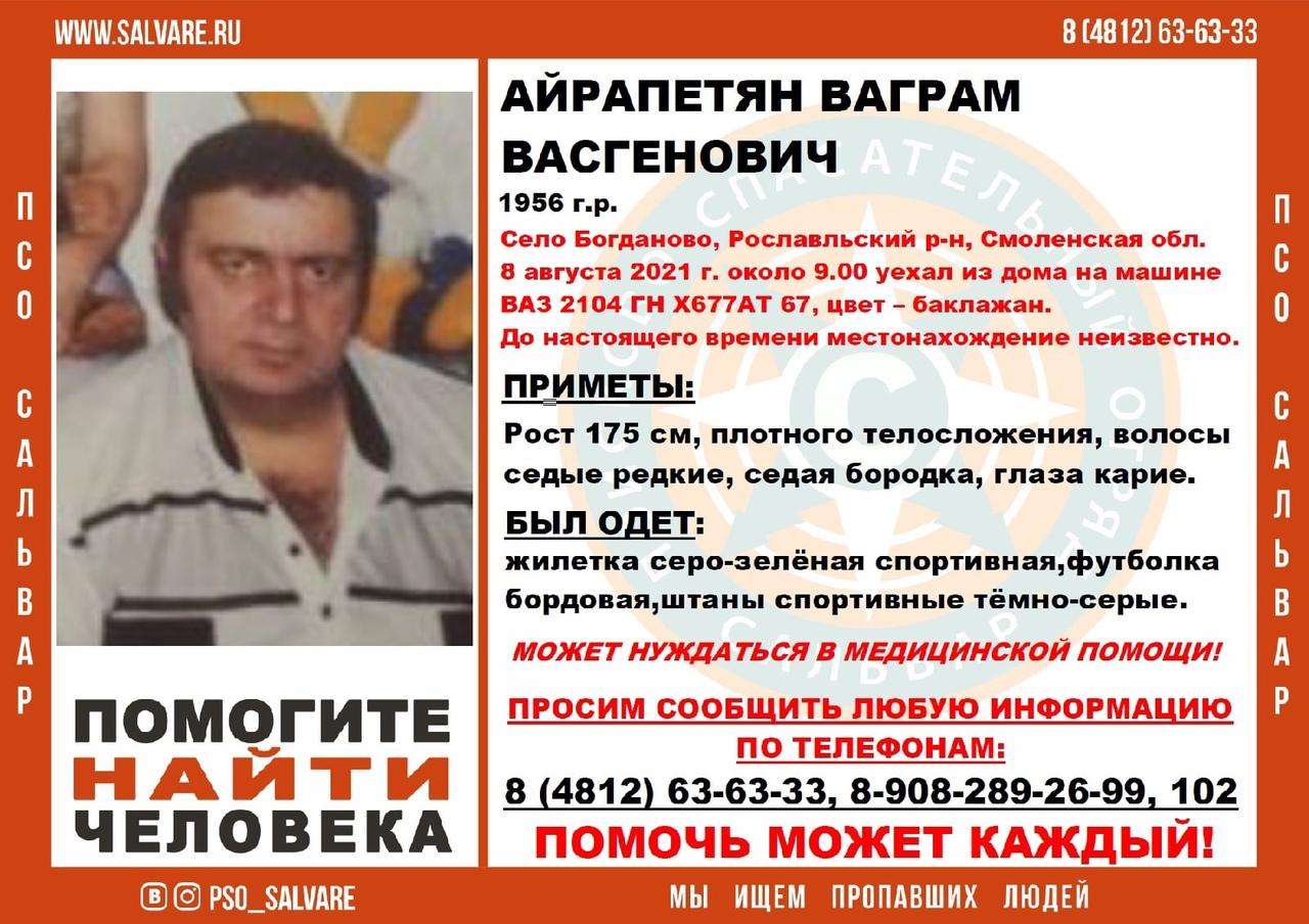 В Смоленской области объявили поиски 65-летнего мужчины