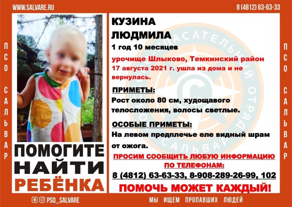 В Смоленской области развернули масштабные поиски годовалой девочки