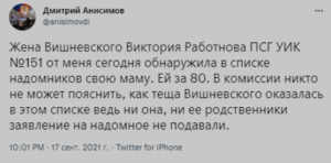 В Петербурге обнаружили «мертвые души» в списках надомников