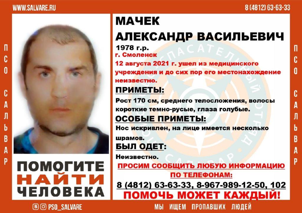 В Смоленске пропал 43-летний пациент больницы