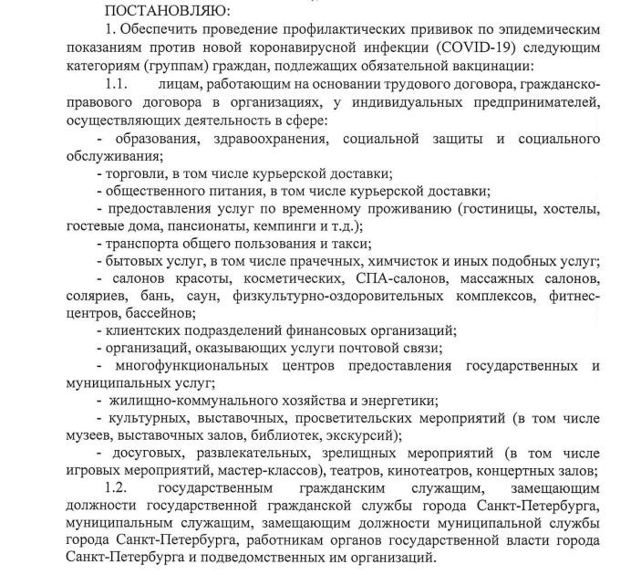 В Петербурге ввели обязательную вакцинацию от COVID-19 для 80% работников сферы услуг и чиновников